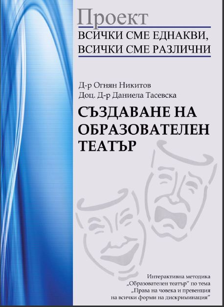 5_Obrazovatelen_teater
